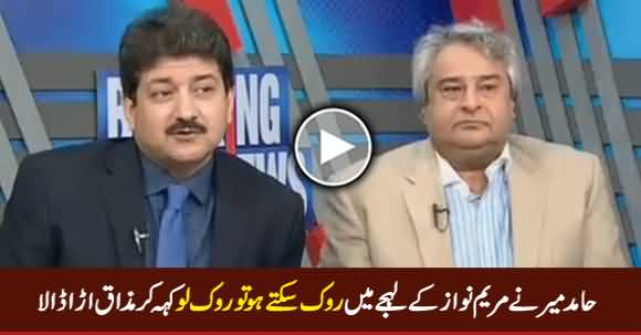 Hamid Mir Making Fun of Maryam Nawaz by Saying