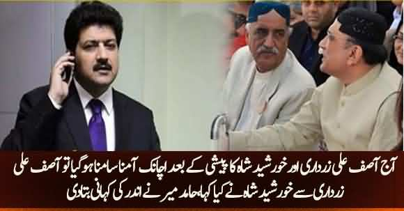 Hamid Mir Narrates Asif Zardari And Khursheed Shah Secret Talk After Hearing At Court