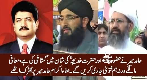 Hamid Mir Ne Gustakhi Ki Hai, Maafi Maange - Ulema e Karam Angry on Hamid Mir