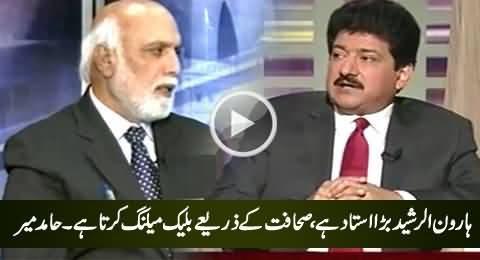 Hamid Mir Once Again Takes Class of Haroon Rasheed & Declares Him Blackmailer