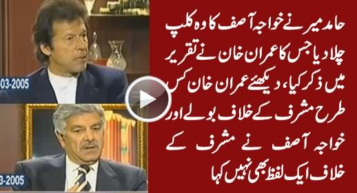 Hamid Mir Plays Khawaja Asif's Clip Which Imran Khan Mentioned In His Speech