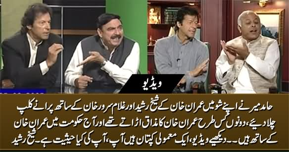 Hamid Mir Plays Old Clips of Imran Khan, Sheikh Rasheed And Ghulam Sarwar Khan