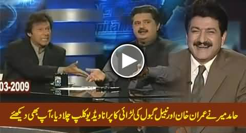 Hamid Mir Plays Old Video Clip of Imran Khan and Nabil Gabol's Fight