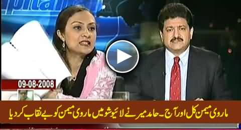 Hamid Mir Plays the Video Clip of Marvi Memon Showing Three Charge Sheets Against PMLN