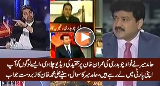 Hamid Mir Plays Video Clips of Fawad Chaudhry Where He Was Criticizing Imran Khan