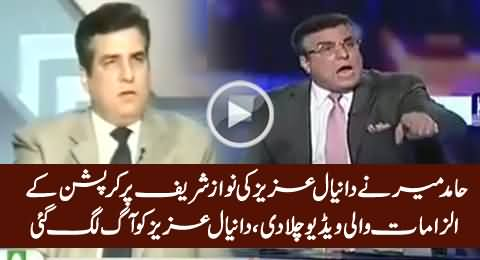 Hamid Mir Plays Video of Daniyal Aziz Against Nawaz Sharif, Daniyal Aziz on Fire