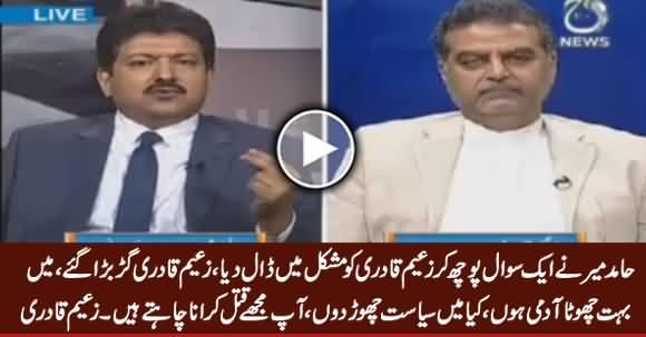 Hamid Mir Put Zaeem Qadri in Trouble by Asking A Question