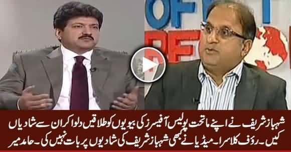 Hamid Mir & Rauf Klasra Criticizing Media For Not Discussing Shahbaz Sharif's Marriages