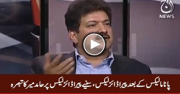 Hamid Mir Response on Paradise Leaks & Shaukat Aziz's Name In These Leaks