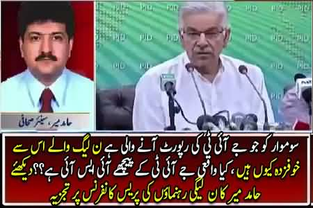 Hamid Mir Response On PMLN Leaders Press Conference