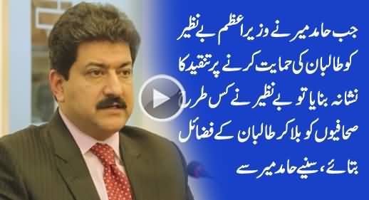 Hamid Mir Revealed How PM Benazir Briefed Journlaists That Taliban Are Good For Pakistan