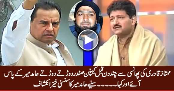 Hamid Mir Revealed What Captain Safdar Asked Him Few Days Before Mumtaz Qadri's Hanging