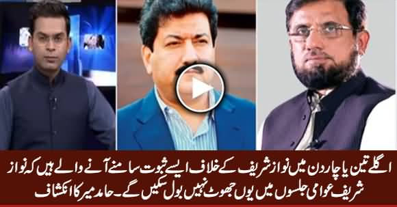 Hamid Mir Revealed What Is Going To Happen Against Nawaz Sharif in Next Three To Four Days