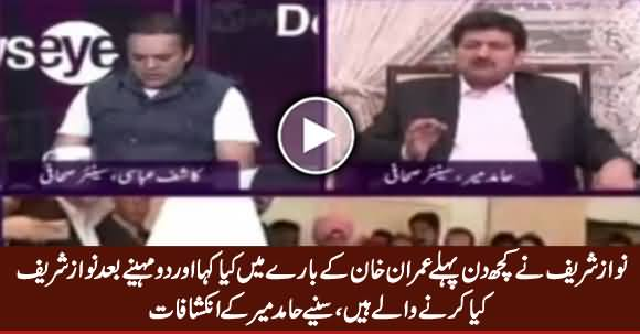 Hamid Mir Revealed What Nawaz Sharif Said About Imran Khan Few Days Ago
