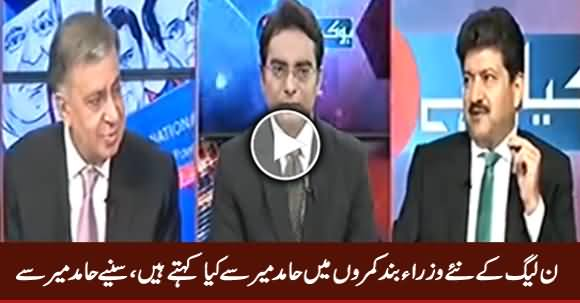 Hamid Mir Revealed What PMLN's New Cabinet Ministers Say in Private