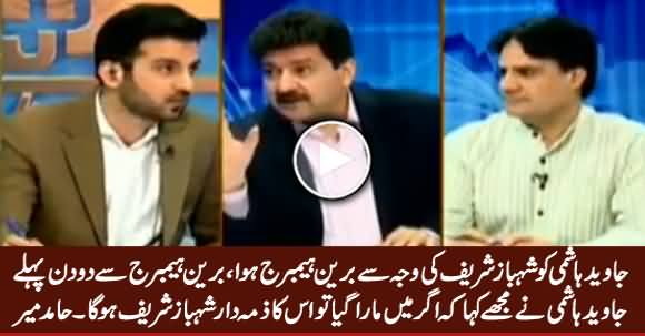 Hamid Mir Revealed What Shahbaz Sharif Did With Javed Hashmi