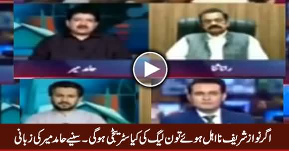 Hamid Mir Revealed What Will Be PMLN's Strategy if Nawaz Sharif Disqualified