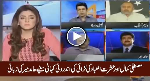 Hamid Mir Reveals Background Story of Fight Between Mustafa Kamal And Ishrat ul Ibad