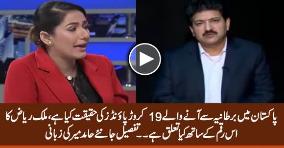 Hamid Mir Reveals Facts Behind £190 Million Settlement in UK & Its Connection With Malik Riaz