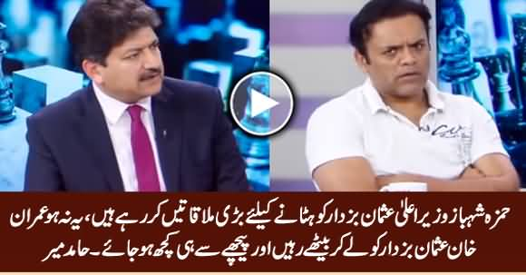 Hamid Mir Reveals How Hamza Shahbaz Is Struggling To Make PMLN Govt in Punjab