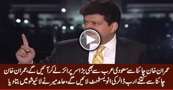 Hamid Mir Reveals How Many Billion Dollars Investment PM Imran Khan Is Going To Bring From China