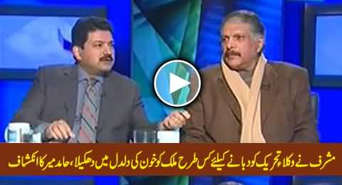 Hamid Mir Reveals How Musharraf Pushed Pakistan Into Bloodshed Just to Counter Lawyer's Movement