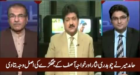 Hamid Mir Reveals Inside Story of Chaudhry Nisar & Khawaja Asif Dispute