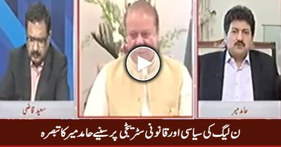 Hamid Mir Reveals PMLN's Political And Legal Strategy in Panama Case