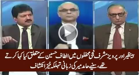 Hamid Mir Reveals What Benazir & Musharraf Used To Say About Altaf Hussain in Private Meetings