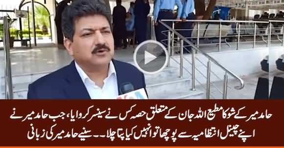 Hamid Mir Reveals Who Censored His Show's Segment About Matiullah Jan