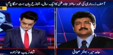 Hamid Mir Reveals Why Asif Zardari Is Not Coming Back To Pakistan