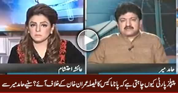 Hamid Mir Reveals Why PPP Wants Panama Case Decision Against Imran Khan