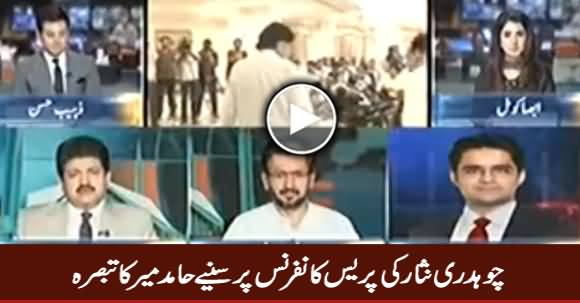 Hamid Mir's Analysis on Chaudhry Nisar's Press Conference