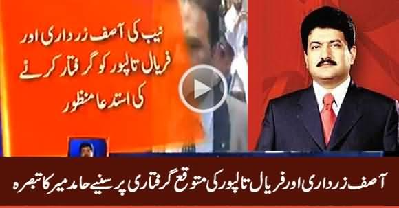 Hamid Mir's Analysis on Expected Arrest of Asif Zardari And Faryal Talpur