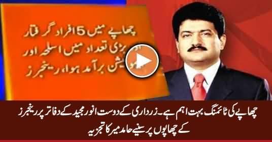 Hamid Mir's Analysis on Rangers Raid At Anwar Majeed's Offices
