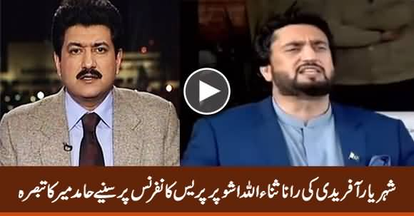 Hamid Mir's Analysis on Shehryar Afridi's Press Conference Over Rana Sanaullah Issue