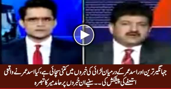 Hamid Mir's Analysis on the Rumors of Clash Between Asad Umar & Jahangir Tareen
