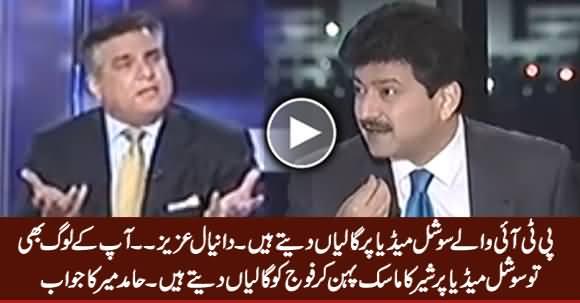 Hamid Mir's Befitting Reply to Daniyal Aziz When He Said