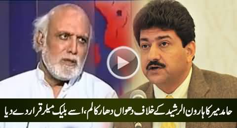 Hamid Mir's Blasting Column Against Haroon Rasheed, Declares Him A Blackmailer Journalist