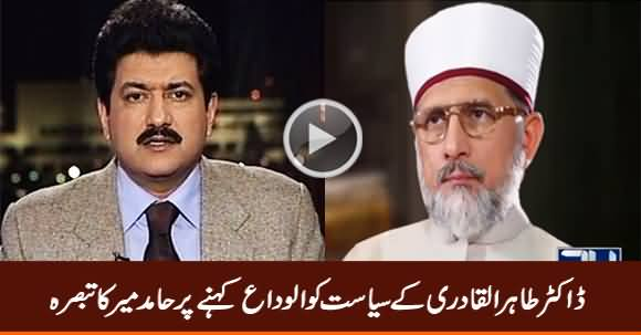 Hamid Mir's Comments on Dr. Tahir ul Qadri's Announcement of Quitting Politics