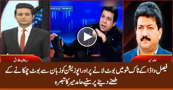 Hamid Mir's Comments on Faisal Vawda's Boot Action in Talk Show