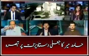 Hamid Mir's Comments on Fake Documents Submitted By Sharif Family