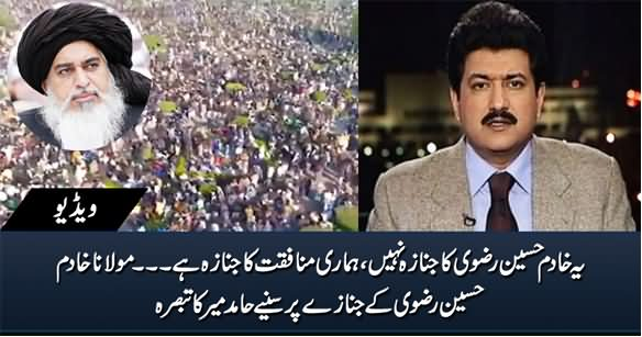 Hamid Mir's Comments on Molvi Khadim Hussain Rizvi's Funeral