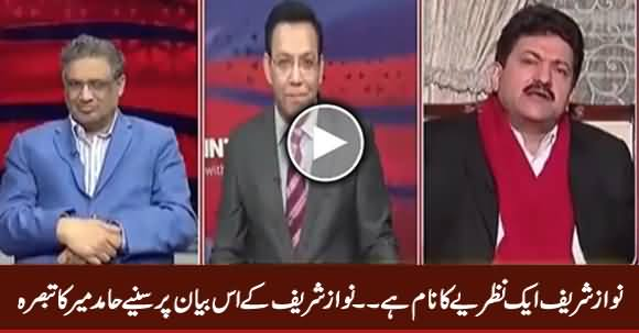 Hamid Mir's Comments on Nawaz Sharif's Statement That He Is The Name of An Ideology