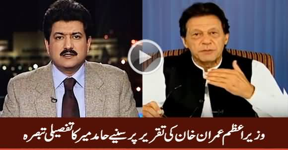 Hamid Mir's Comments on Prime Minister Imran Khan's Speech