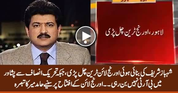 Hamid Mir's Comments on The Inauguration of Orange Line Train