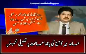 Hamid Mir's Detailed Analysis on Today's Panama Case Hearing