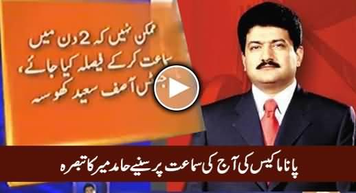 Hamid Mir's Detailed Analysis on Today's Panama Case Proceeding