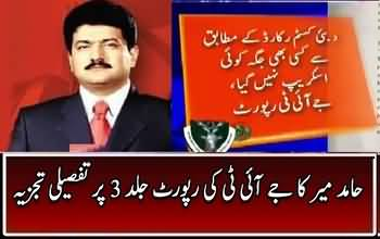 Hamid Mir's Detailed Comments on JIT Report Volume 3