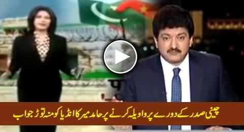 Hamid Mir's Mouth Breaking Reply to India on Its Hue & Cry Over Chinese President Visit